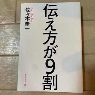 伝え方が9割(ビジネス/経済)