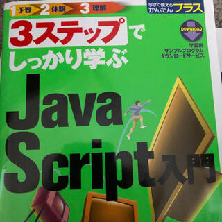 3ステップでしっかり学ぶJavaScript入門(コンピュータ/IT)