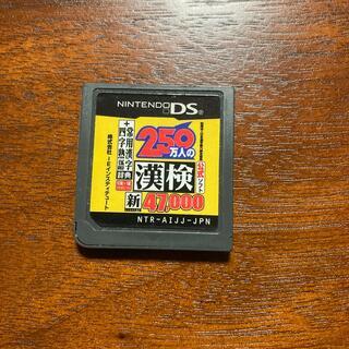 ニンテンドーDS(ニンテンドーDS)の漢検 ニンテンドーDS(携帯用ゲームソフト)
