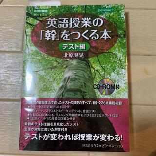 英語授業の「幹」をつくる本 中学校英語 テスト編(語学/参考書)