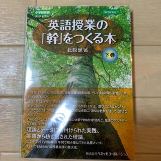 英語授業の「幹」をつくる本 中学校英語 下巻(語学/参考書)