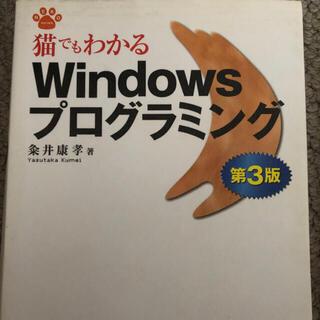 猫でもわかるWindowsプログラミング 第3版(コンピュータ/IT)