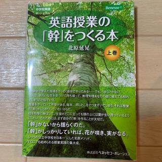 英語授業の「幹」をつくる本 中学校英語 上巻(語学/参考書)