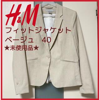 エイチアンドエム(H&M)のH&M フィットジャケット ベージュ 40 レディース(テーラードジャケット)