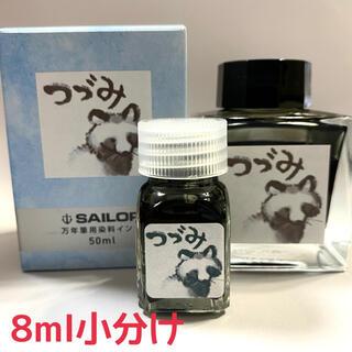 セーラー(Sailor)の京王アートマンオリジナルインク つづみ 小分け8ml(その他)