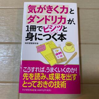気がきく力とダンドリ力が、1冊でビシッと身につく本(ビジネス/経済)