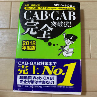 CAB・GAB完全突破法! Web-CAB・GAB Compact・IMAGE (ビジネス/経済)