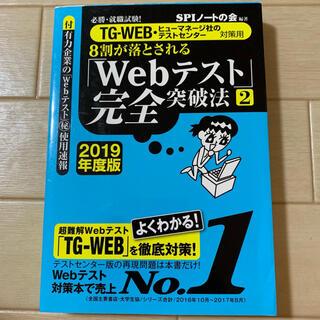 8割が落とされる「Webテスト」完全突破法 必勝・就職試験!/TG-WEB・ヒュ(資格/検定)