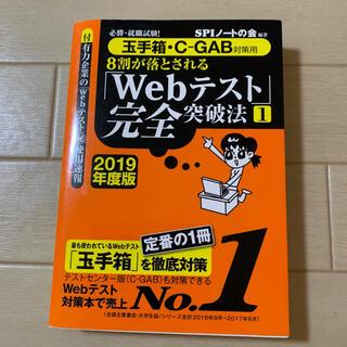 8割が落とされる「Webテスト」完全突破法 必勝・就職試験! 玉手箱・C-GAB(資格/検定)
