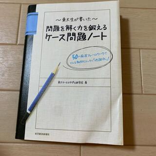 東大生が書いた問題を解く力を鍛えるケ-ス問題ノ-ト 50の厳選フレ-ムワ-クで、(ビジネス/経済)