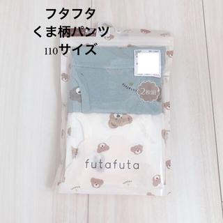 フタフタ(futafuta)のフタフタ くま パンツ 110(下着)