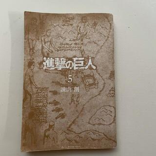 コウダンシャ(講談社)の進撃の巨人 5(少年漫画)
