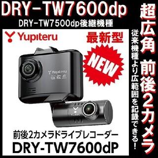 ユピテル(Yupiteru)の【新品】未使用、未開封、ユピテル ドライブレコーダー DRY-TW7600cP(セキュリティ)