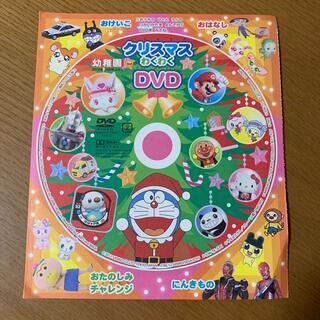 ショウガクカン(小学館)の幼稚園付録 クリスマスわくわくDVD 2012(キッズ/ファミリー)