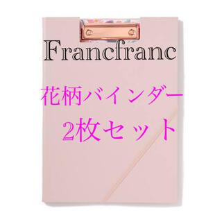フランフラン(Francfranc)のFrancfranc フランフラン フロレシアバインダー 2枚セット(ファイル/バインダー)