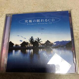 究極の眠れるCD(ヒーリング/ニューエイジ)