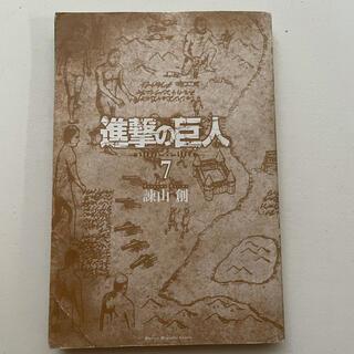 コウダンシャ(講談社)の進撃の巨人 7(少年漫画)