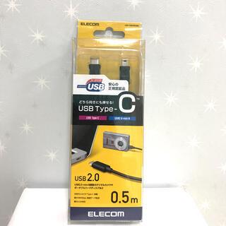 エレコム(ELECOM)のELECOM USB2.0ケーブル C-miniB 0.5m U2C-CM05N(PCパーツ)