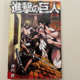 コウダンシャ(講談社)の進撃の巨人 8(少年漫画)