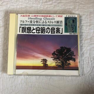 中古CD「瞑想と安眠の音楽」         アルファ波分析によるストレス解消(ヒーリング/ニューエイジ)