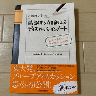 東大生が書いた議論する力を鍛えるディスカッションノ-ト 「2ステ-ジ、6ポジショ(ビジネス/経済)