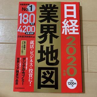 日経業界地図 2020年版(ビジネス/経済)