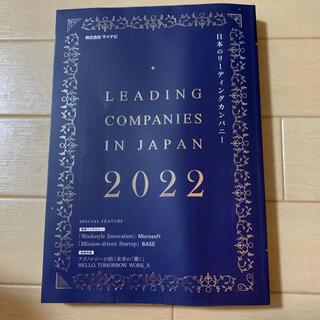 マイナビ 日本のリーディングカンパニー(ビジネス/経済)