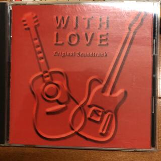 「WITH LOVE」オリジナル・サウンドトラック/岩代太郎(テレビドラマサントラ)