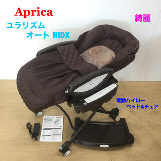 Aprica - 綺麗!アップリカ 電動ハイローチェア  ユラリズム オート HIDX
