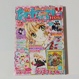 コウダンシャ(講談社)のなかよし5月号(漫画雑誌)