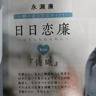 日日恋廉  日日廉恋  永瀬廉  Myojo  5月号  King&Prince(アート/エンタメ/ホビー)