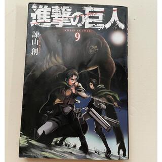コウダンシャ(講談社)の進撃の巨人 9(少年漫画)