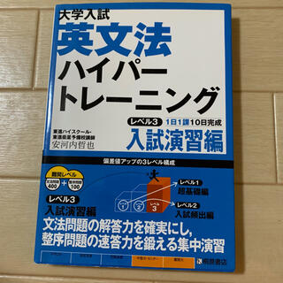 大学入試英文法ハイパ-トレ-ニング レベル3(入試演習編)(語学/参考書)