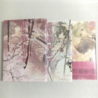 カドカワショテン(角川書店)の月の沈むまで I &II ・花も嵐も(全巻セット)