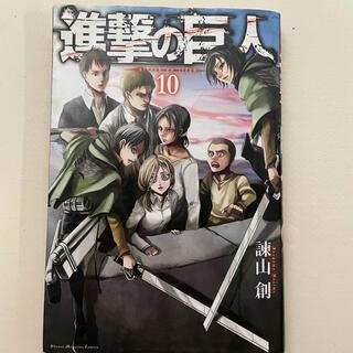 コウダンシャ(講談社)の進撃の巨人 10(少年漫画)