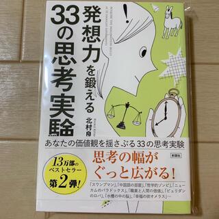 発想力を鍛える33の思考実験(人文/社会)