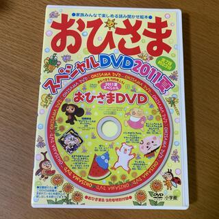 ショウガクカン(小学館)のおひさま2011年8/9月号特別付録 DVD(キッズ/ファミリー)