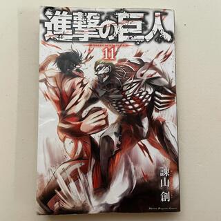 コウダンシャ(講談社)の進撃の巨人 11(少年漫画)