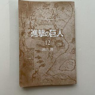コウダンシャ(講談社)の進撃の巨人 12(少年漫画)