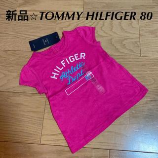 トミーヒルフィガー(TOMMY HILFIGER)の新品⭐︎TOMMY HILFIGER Tシャツ 80(Tシャツ)
