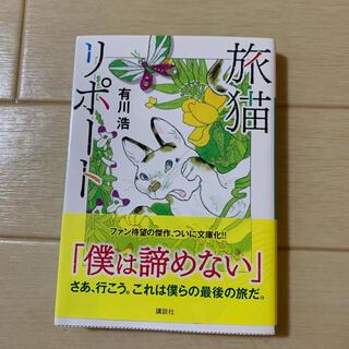 旅猫リポート(文学/小説)