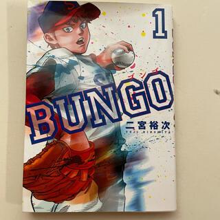 シュウエイシャ(集英社)のBUNGO   1(少年漫画)