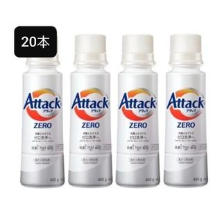 アタックZERO 洗濯洗剤 本体 (400g×20本セット)(洗剤/柔軟剤)