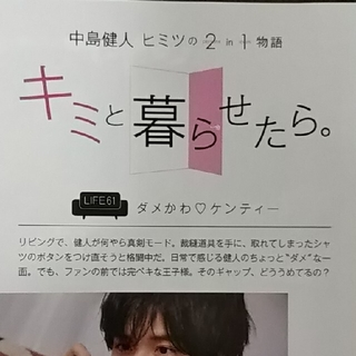 キミと暮らせたら。  中島健人  Myojo  5月号  Sexy Zone(アート/エンタメ/ホビー)