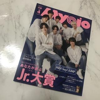 シュウエイシャ(集英社)のちっこいMyojo 2021年 04月号(アート/エンタメ/ホビー)