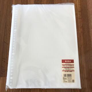 ムジルシリョウヒン(MUJI (無印良品))の無印良品 リフィール・クリアポケット 60枚(ファイル/バインダー)