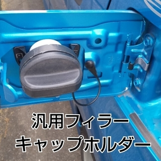 汎用燃料キャップホルダー  フューエルキャップホルダー(車外アクセサリ)