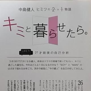 キミと暮らせたら。  中島健人  Myojo  4月号  Sexy Zone(アート/エンタメ/ホビー)