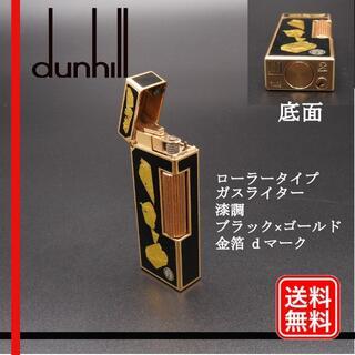 ダンヒル(Dunhill)の現状渡し ダンヒル dunhill ガスライター 漆調 ブラック×ゴールド 金箔(タバコグッズ)