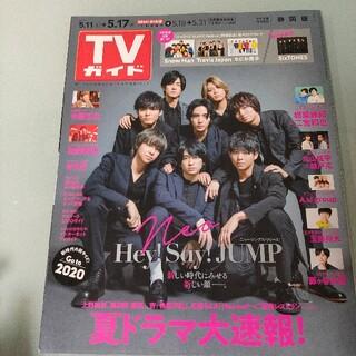TVガイド静岡版 2019年 5/17号 Hey! Say! JUMP 表紙(ニュース/総合)